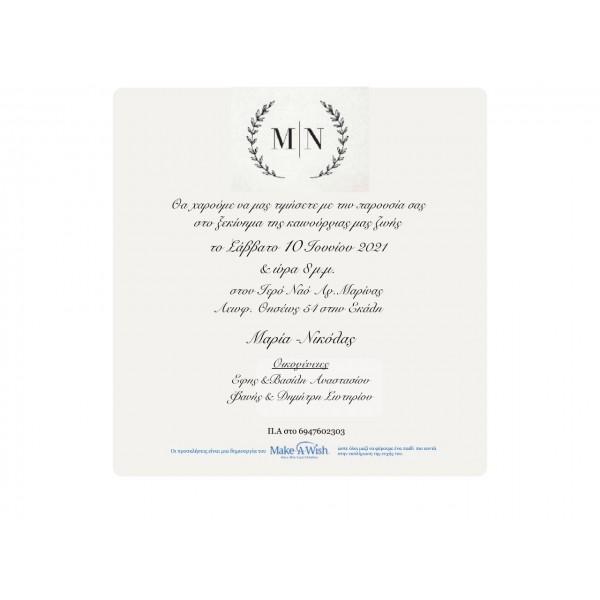 Προσκλητήριο γάμου με στοιχεία της επιλογής σας