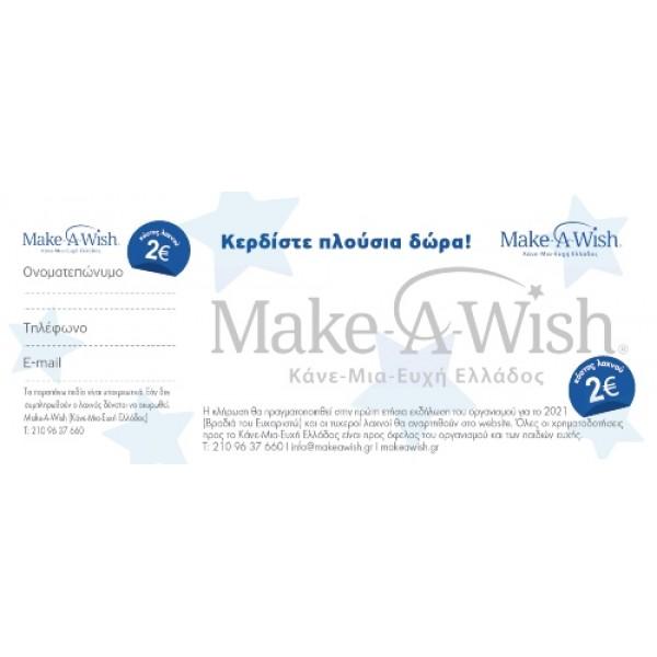 Λαχνός - Make-A-Wish (Κάνε-Μια-Ευχή Ελλάδος)
