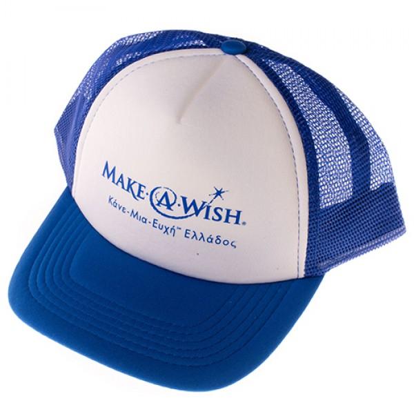 Καπέλο Make-A-Wish (Κάνε-Μια-Ευχή Ελλάδος)