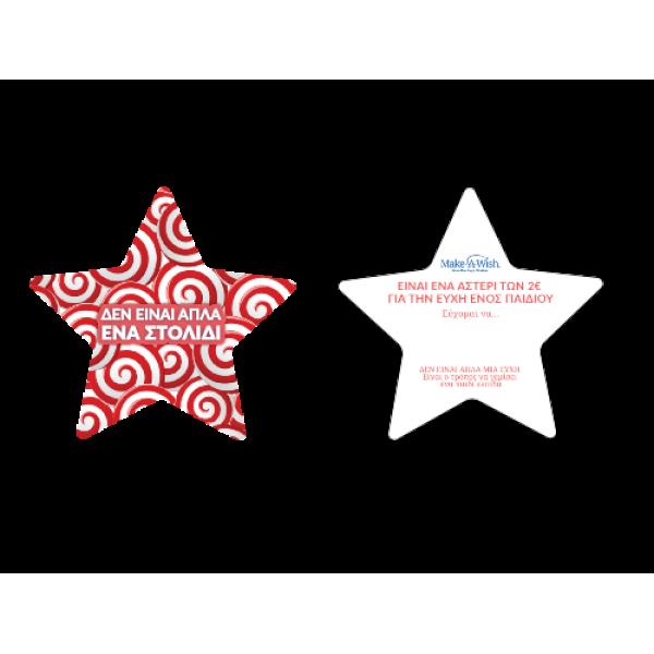 Αστέρι της Ευχής