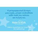 Κάρτα Δωρεάς αντι μπομπονιέρας